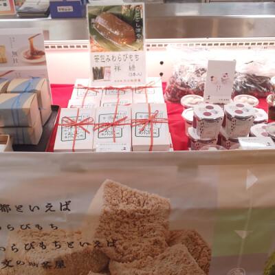 京甘味 〈文の助茶屋〉 出店