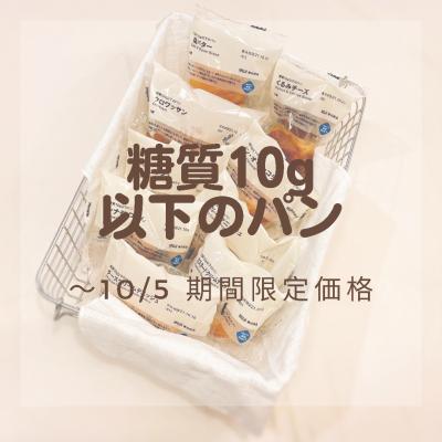 期間限定価格 糖質10g以下のパン