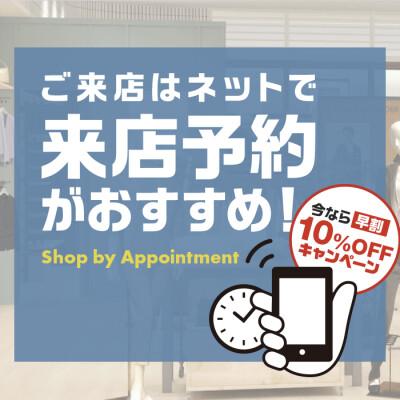 【3/7(日)まで!】来店予約で総額10%オフ!?