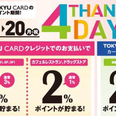 本日より!!!!東急カード10%OFF★