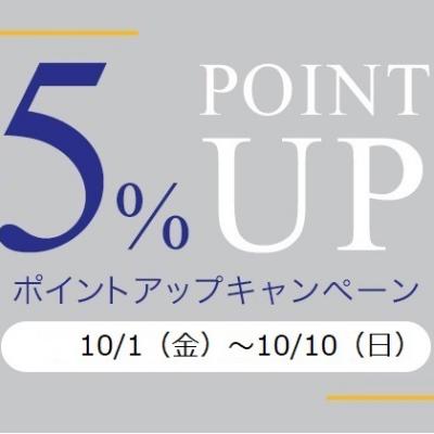 本日よりONWARDメンバーズポイント+5%UP!!!