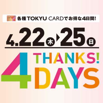 【お得なTHANKS!4DAYS開催✩°。⋆】