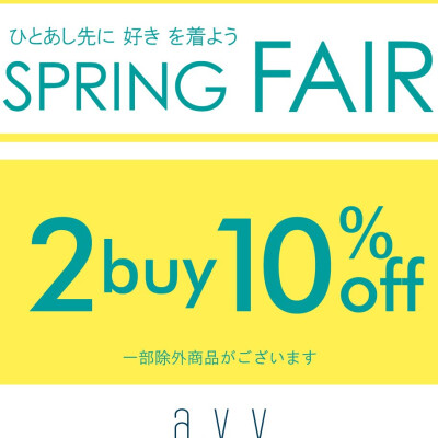 ★SPRING FAIR★ 開催中!!