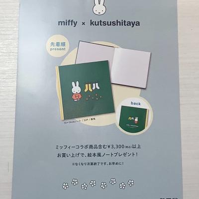 miffyコラボ商品登場!!⭐︎