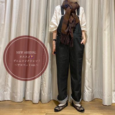 秋デニムコレクション🍁〜サロペットver〜