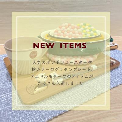 NEW ITEMS🍂かわいい雑貨が入荷しています✨