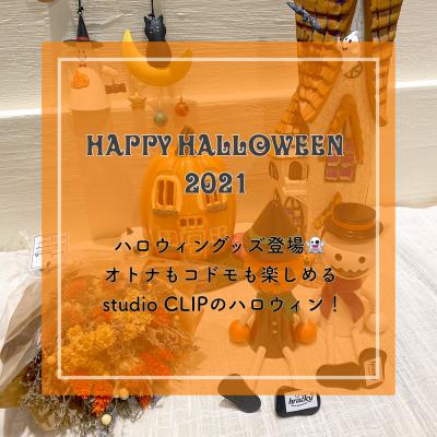 Happy Halloween 2021🎃