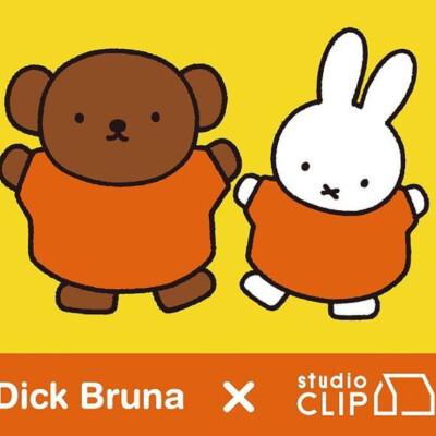 〜Dick Bruna × studio CLIPコラボについて〜今年も始まります◎