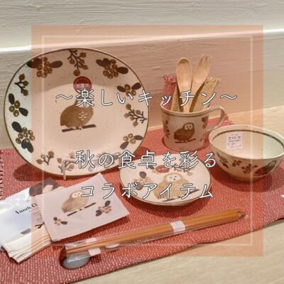 秋の食卓🍁楽しいキッチン