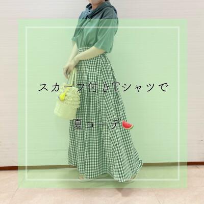 スカーフTシャツの夏コーデ☆
