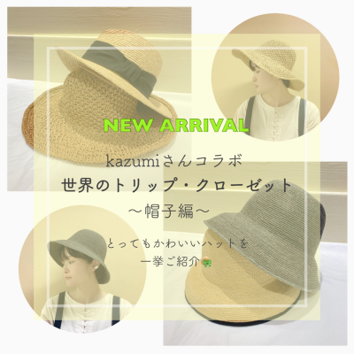 kazumiさんコラボ🌈世界のトリップクローゼット〜帽子編〜