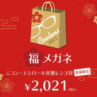 【新春】2,021円福メガネ !!【3日間限定】