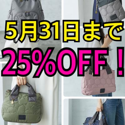 \25%OFFあと1週間!/
