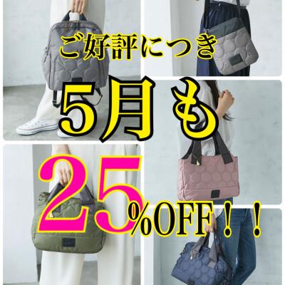 \25%OFF/延長!!!