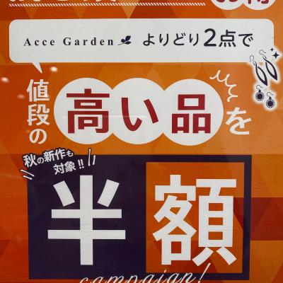 【激安】アクセサリー半額SALE!!!