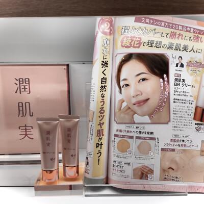化粧品を本気で評価する雑誌📖 LDK に掲載されました