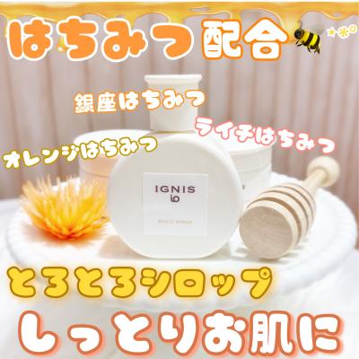 3種のハチミツ配合🍯オイル状美容液❤