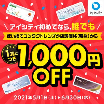 \アイシティ初めてなら、誰でも/ 使い捨てレンズが【1箱につき1,000円OFF!!】
