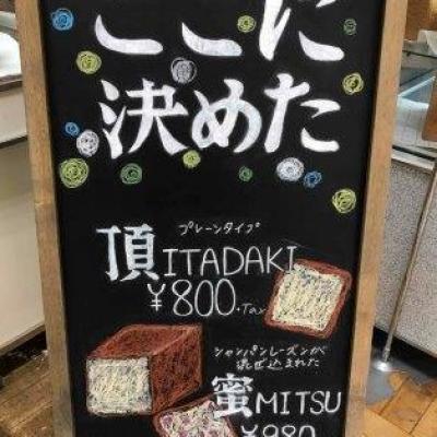 「高級食パン専門店 ここに決めた」期間限定出店!!