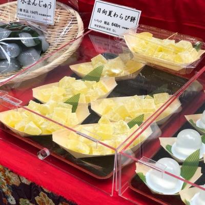 日向夏わらび餅がオススメ!🍊菓子催物情報🌸<甘味処なごみ>