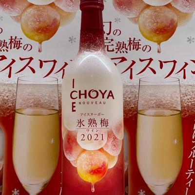 CHOYA「アイスヌーボー 氷熟梅ワイン2021」数量限定発売