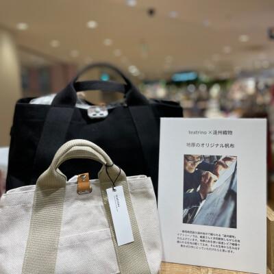 teatrino×遠州織物 オリジナル帆布トートバッグ