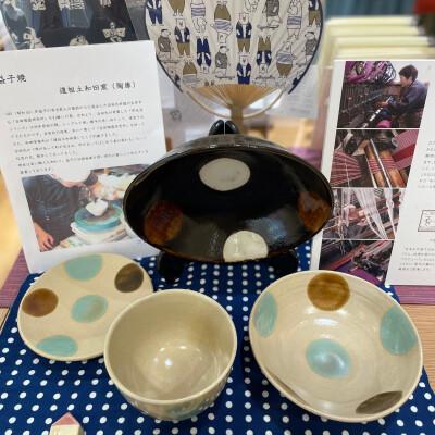 益子焼・道祖土和田窯の『三菜鉢』