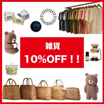 【9/17〜9/20 全商品10%OFF!! 雑貨編】