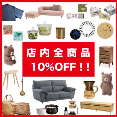 【9/17(金)~9/20(月) 店内商品10%OFF!!】